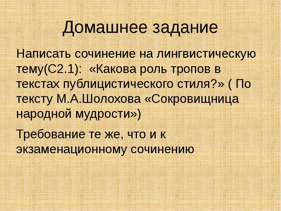 Домашнее задание Написать сочинение на лингвистическую тему(С2.1): «Какова ро...