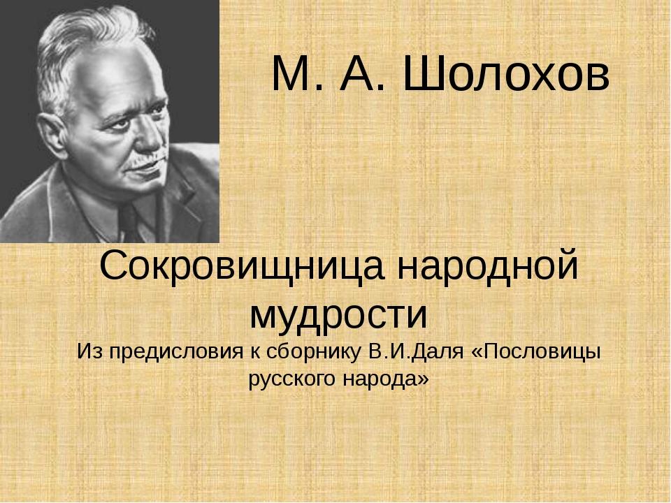 Сокровищница народной мудрости Из предисловия к сборнику В.И.Даля «Пословицы...