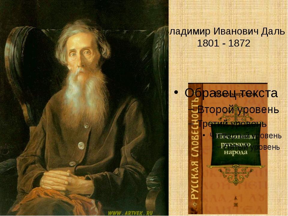 Владимир Иванович Даль 1801 - 1872
