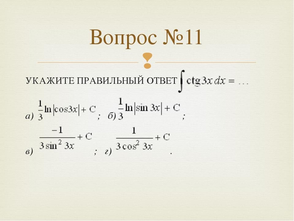 УКАЖИТЕ ПРАВИЛЬНЫЙ ОТВЕТ а) ; б) ; в) ; г) . Вопрос №11 