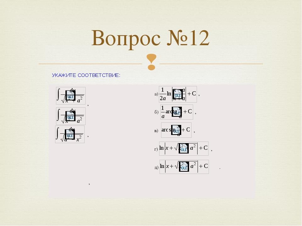 Вопрос №12 УКАЖИТЕ СООТВЕТСТВИЕ: , , , а), б), в), г), д). 