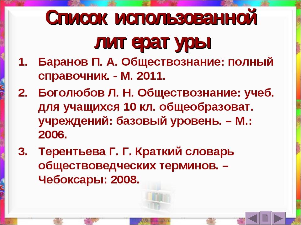 Список использованной литературы Баранов П. А. Обществознание: полный справоч...