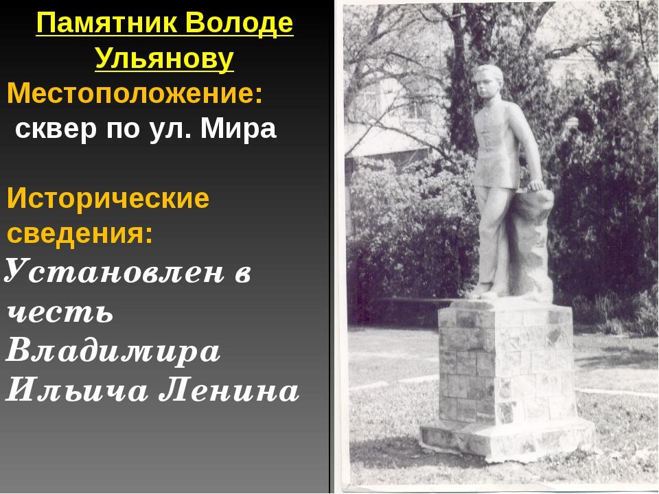 Памятник Володе Ульянову Местоположение: сквер по ул. Мира Исторические сведе...