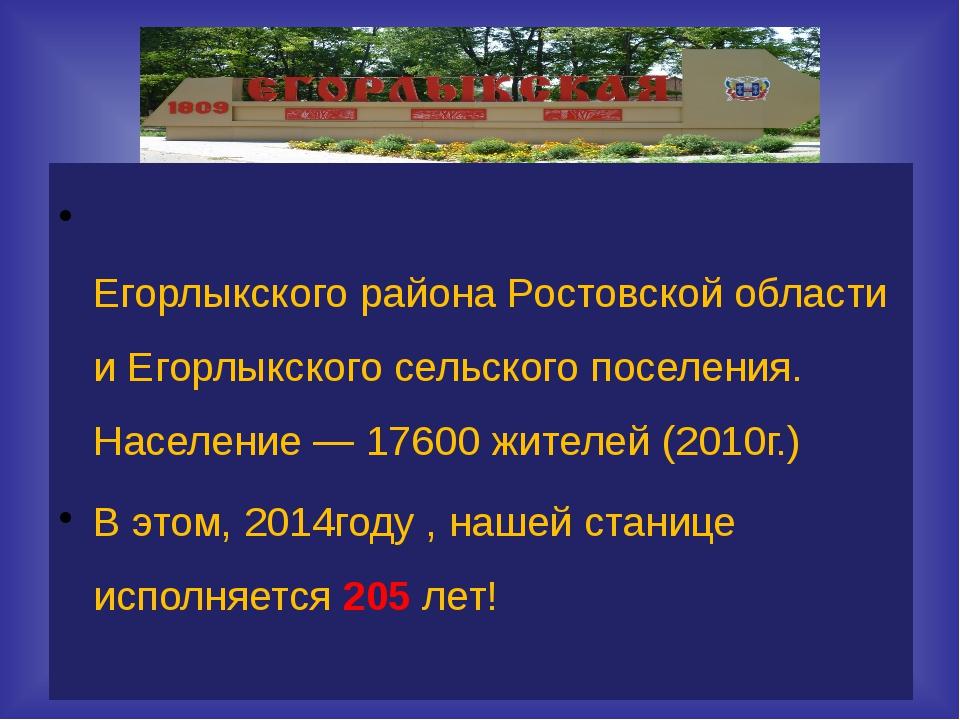 Станица Егорлы́кская —центр Егорлыкского района Ростовской области и Егорлык...