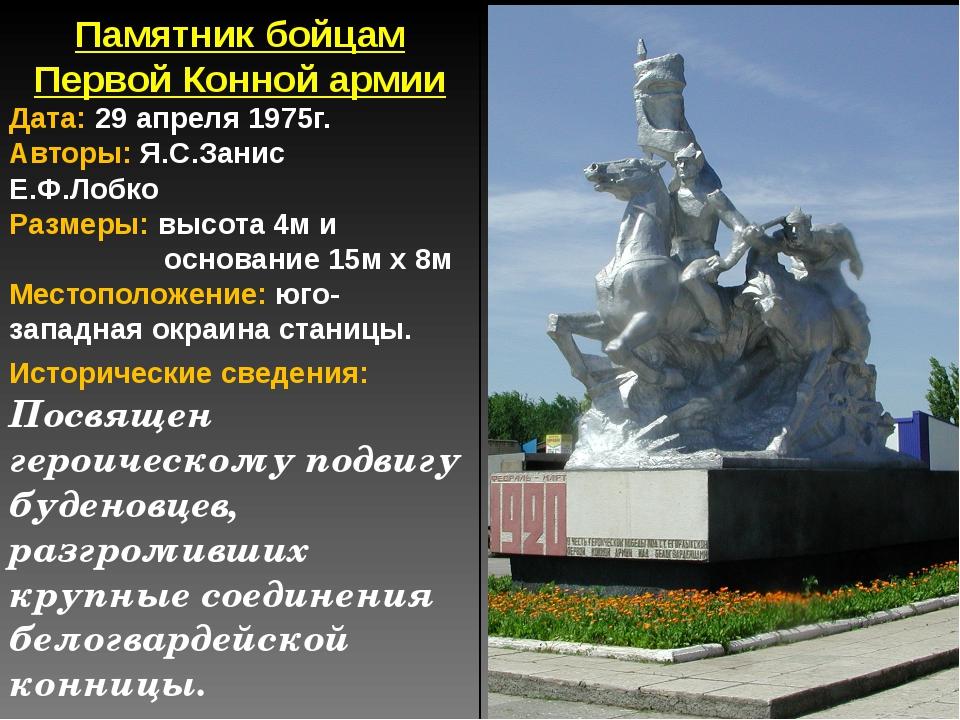 Памятник бойцам Первой Конной армии Дата: 29 апреля 1975г. Авторы: Я.С.Занис...
