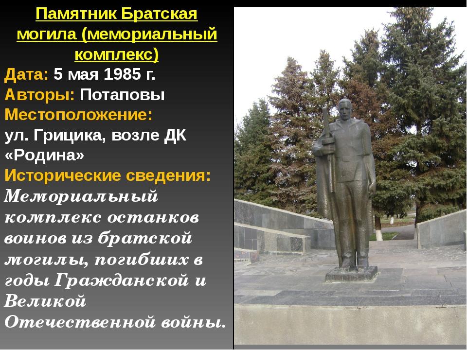 Памятник Братская могила (мемориальный комплекс) Дата: 5 мая 1985 г. Авторы:...