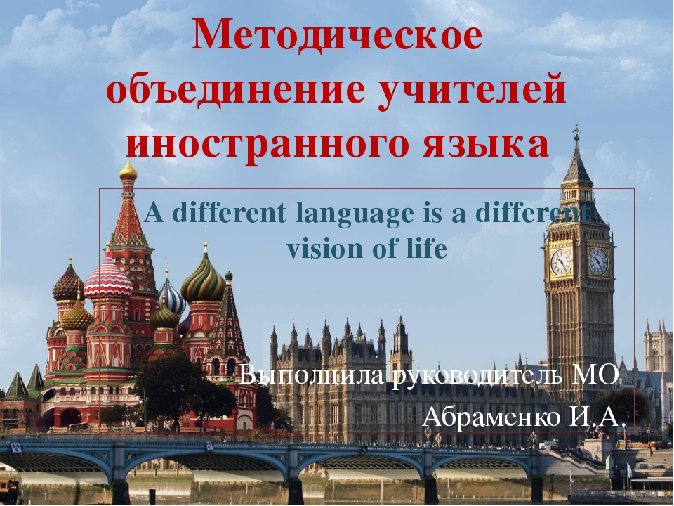 Методическое объединение учителей иностранного языка A different language is...