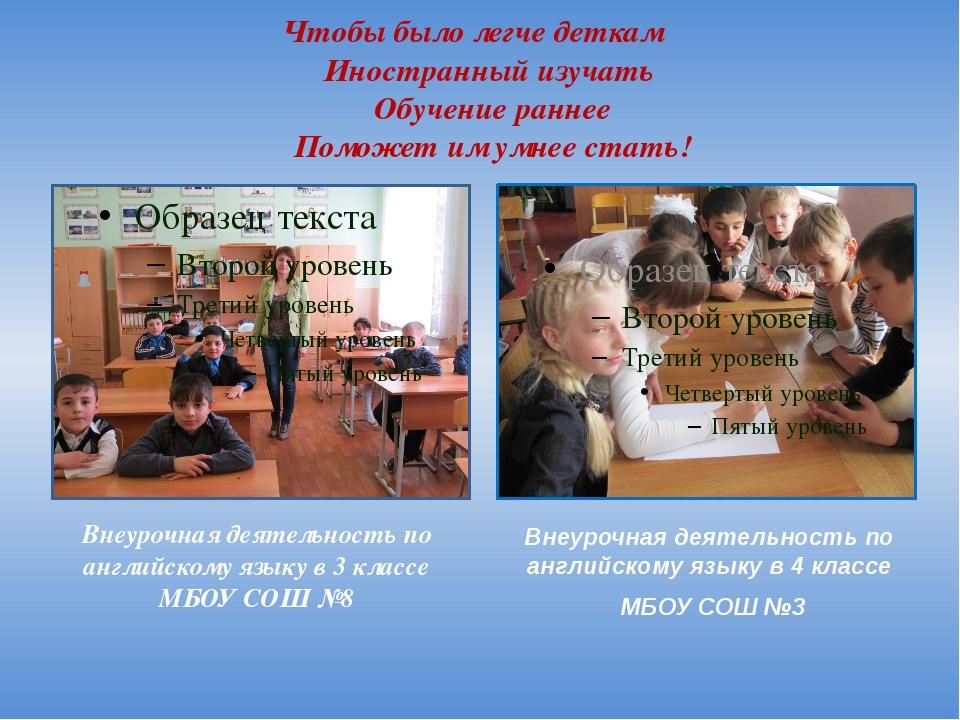 Чтобы было легче деткам Иностранный изучать Обучение раннее Поможет им умнее...