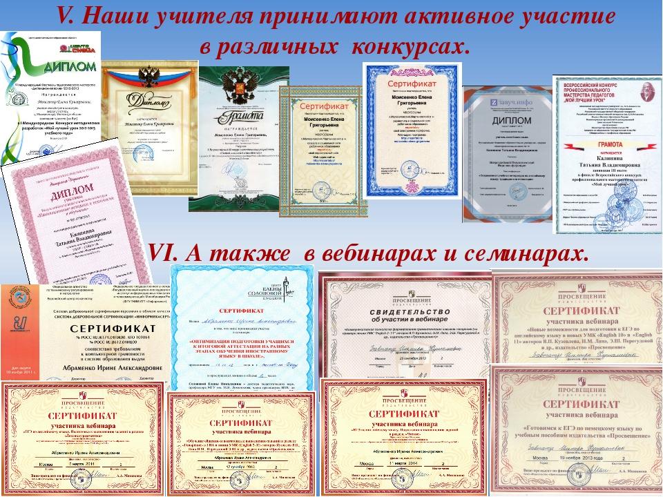 V. Наши учителя принимают активное участие в различных конкурсах. VI. А также...