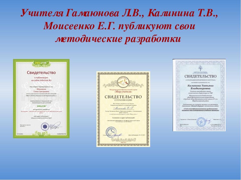 Учителя Гамаюнова Л.В., Калинина Т.В., Моисеенко Е.Г. публикуют свои методиче...