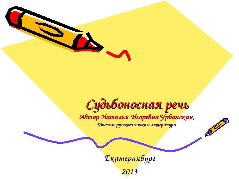 Судьбоносная речь Автор Наталья Игоревна Урбанская, Учитель русского языка и...