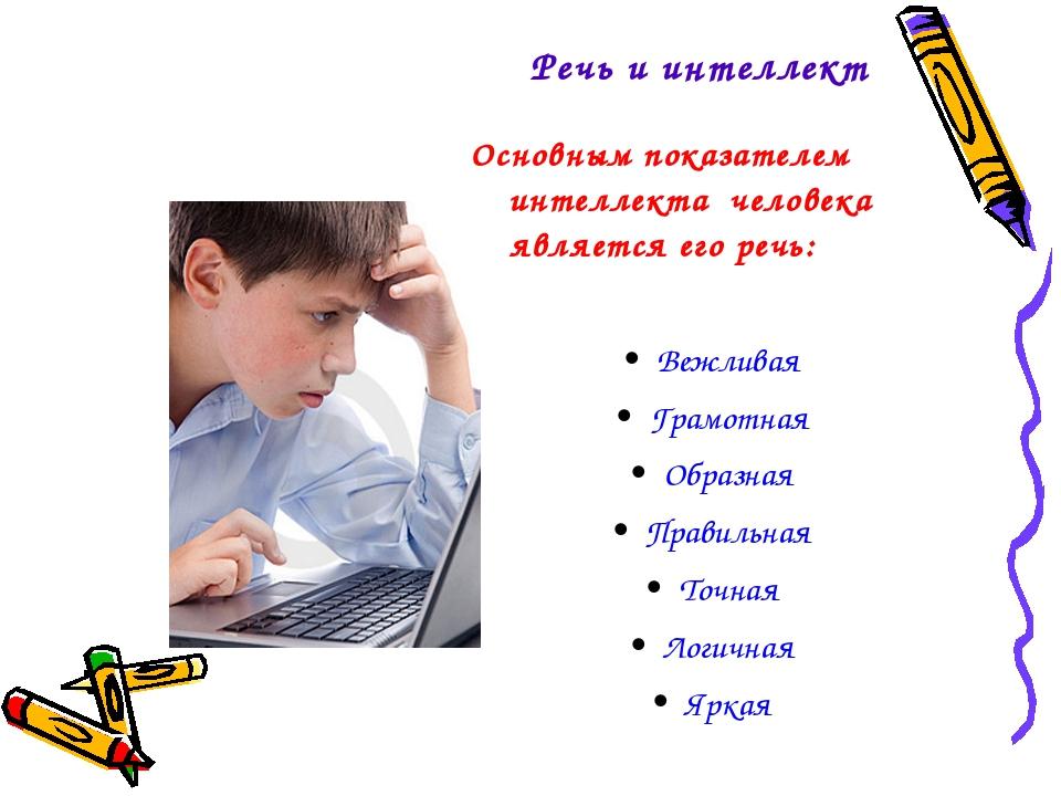 Речь и интеллект Основным показателем интеллекта человека является его речь:...