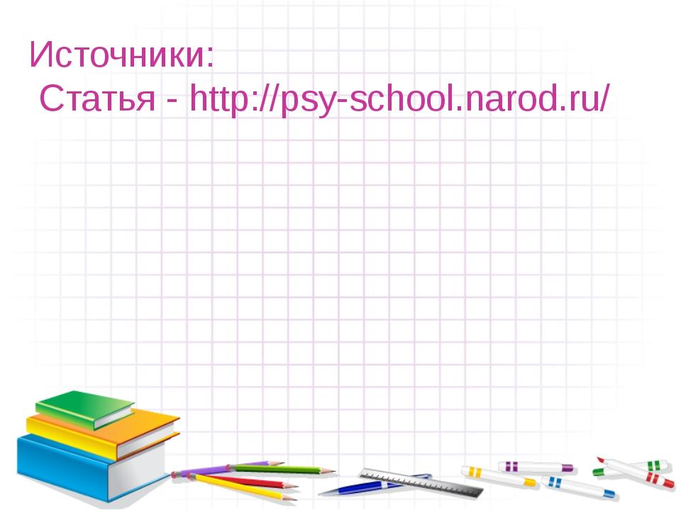 Источники: Статья - http://psy-school.narod.ru/
