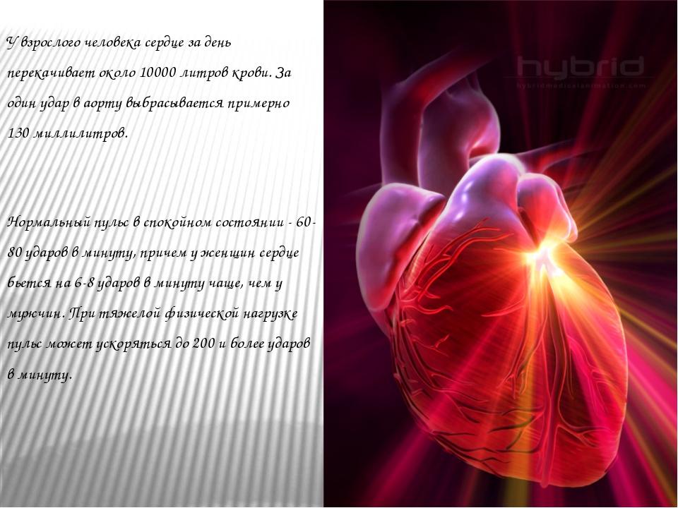 У взрослого человека сердце за день перекачивает около 10000 литров крови. За...