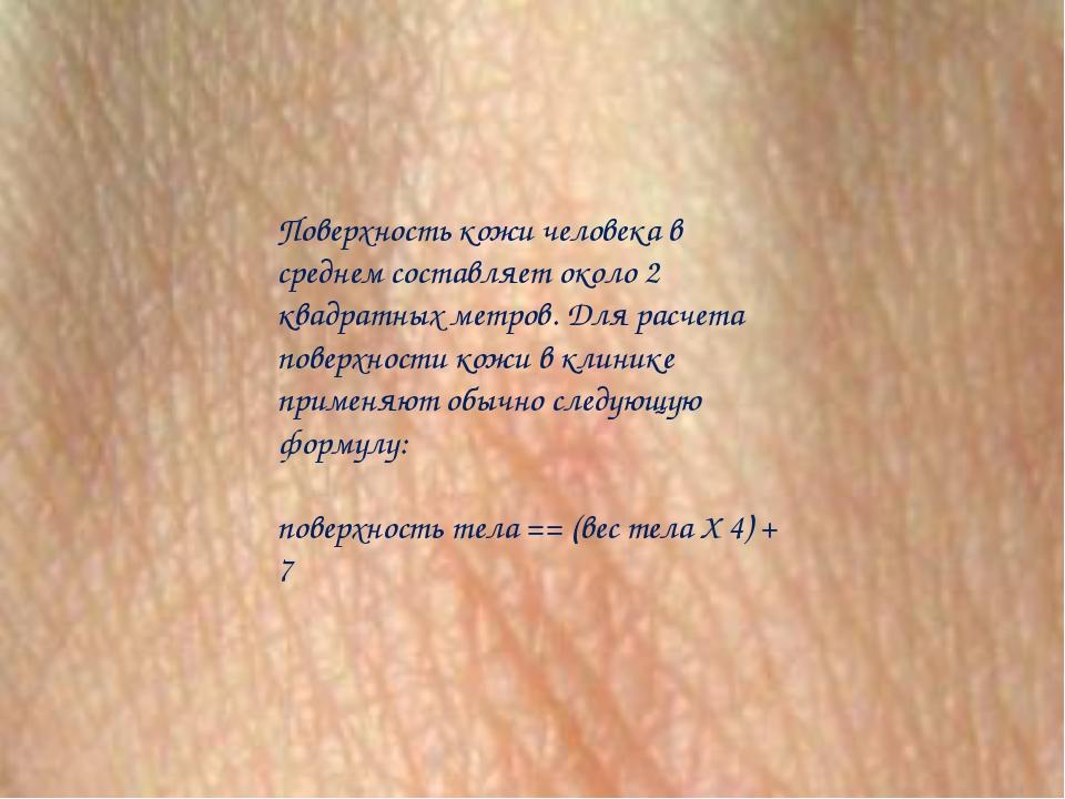 Поверхность кожи человека в среднем составляет около 2 квадратных метров. Для...