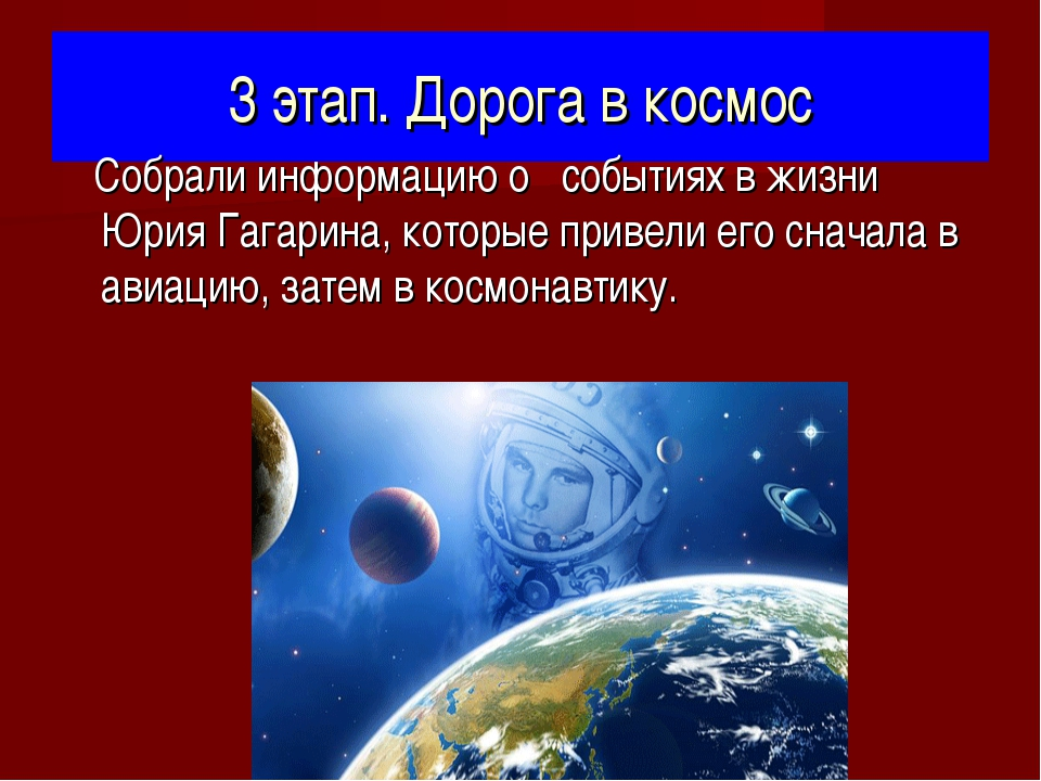 3 этап. Дорога в космос Собрали информацию о событиях в жизни Юрия Гагарина,...