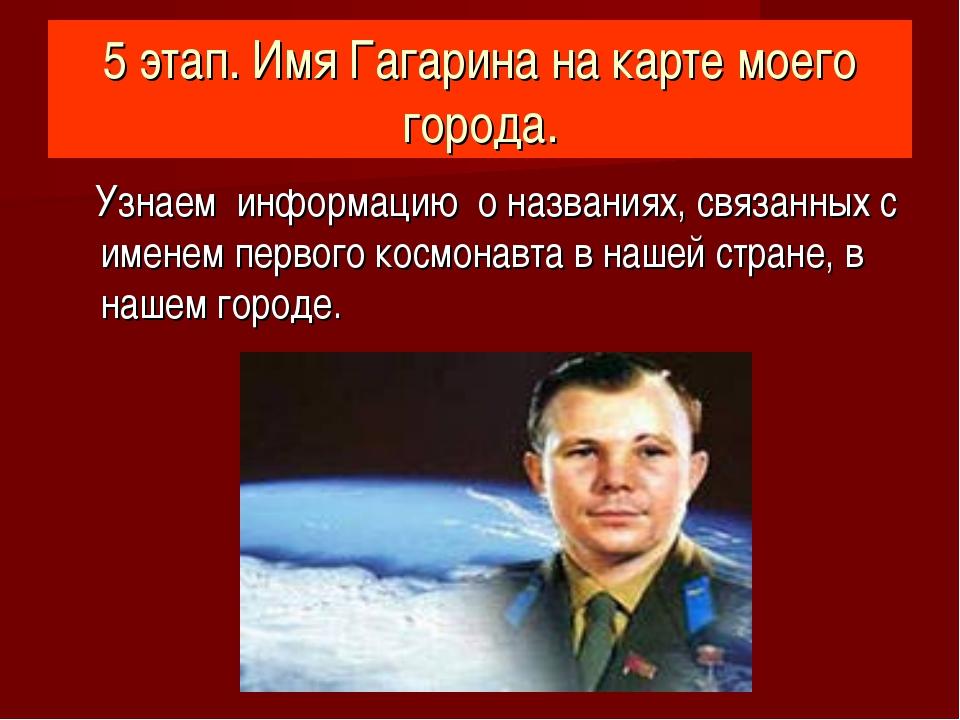 5 этап. Имя Гагарина на карте моего города. Узнаем информацию о названиях, св...