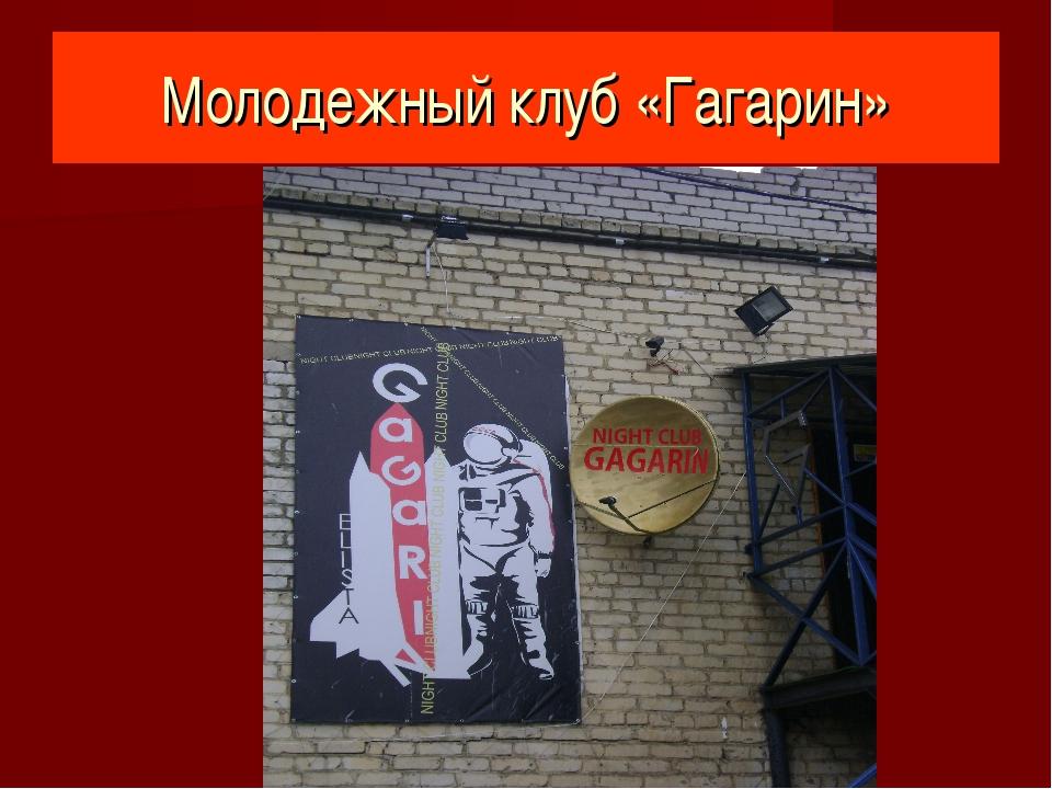 Молодежный клуб «Гагарин»