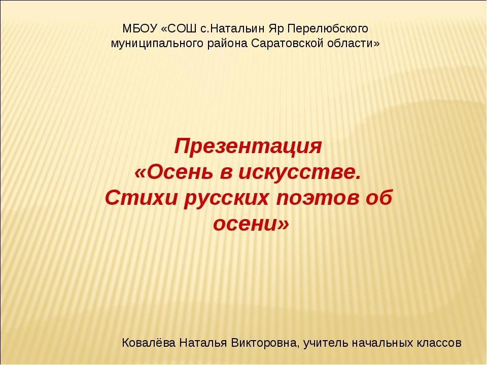Презентация «Осень в искусстве. Стихи русских поэтов об осени» Ковалёва Натал...