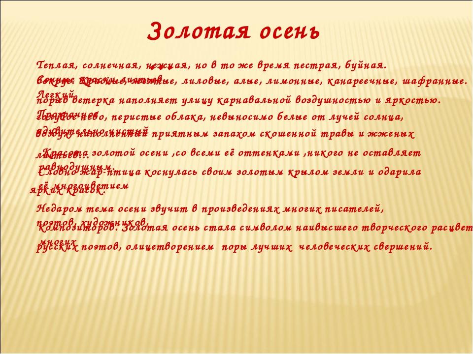 русских поэтов, олицетворением поры лучших человеческих свершений. Золотая ос...