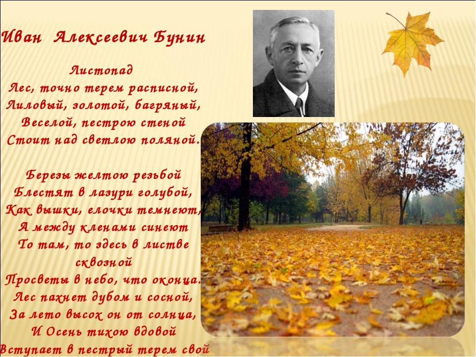 Листопад Лес, точно терем расписной, Лиловый, золотой, багряный, Веселой, пе...