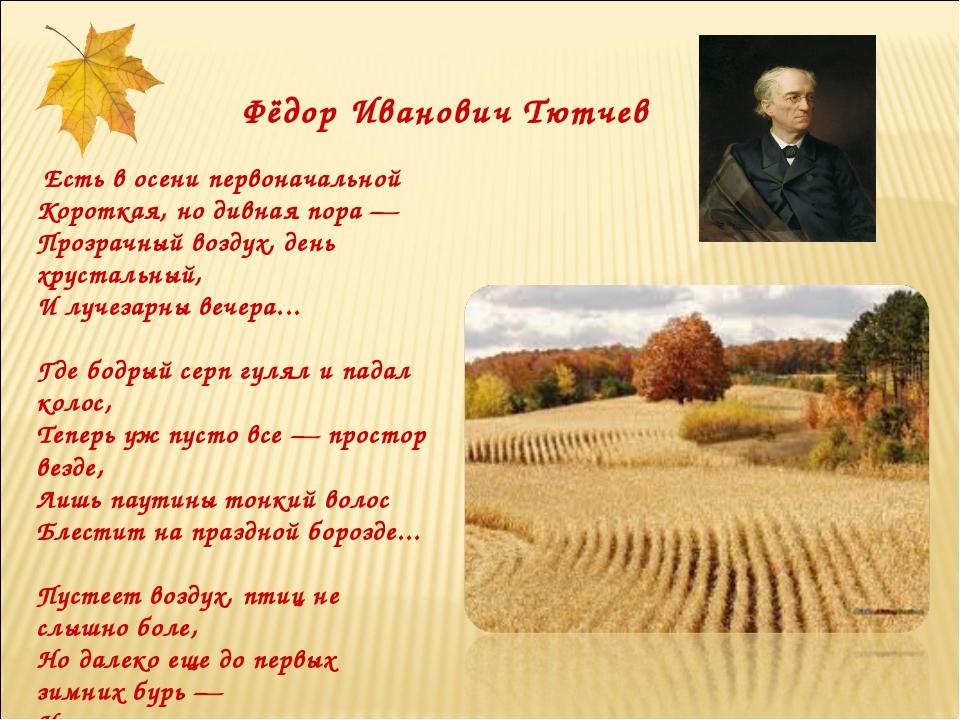 Фёдор Иванович Тютчев Есть в осени первоначальной Короткая, но дивная пора —...