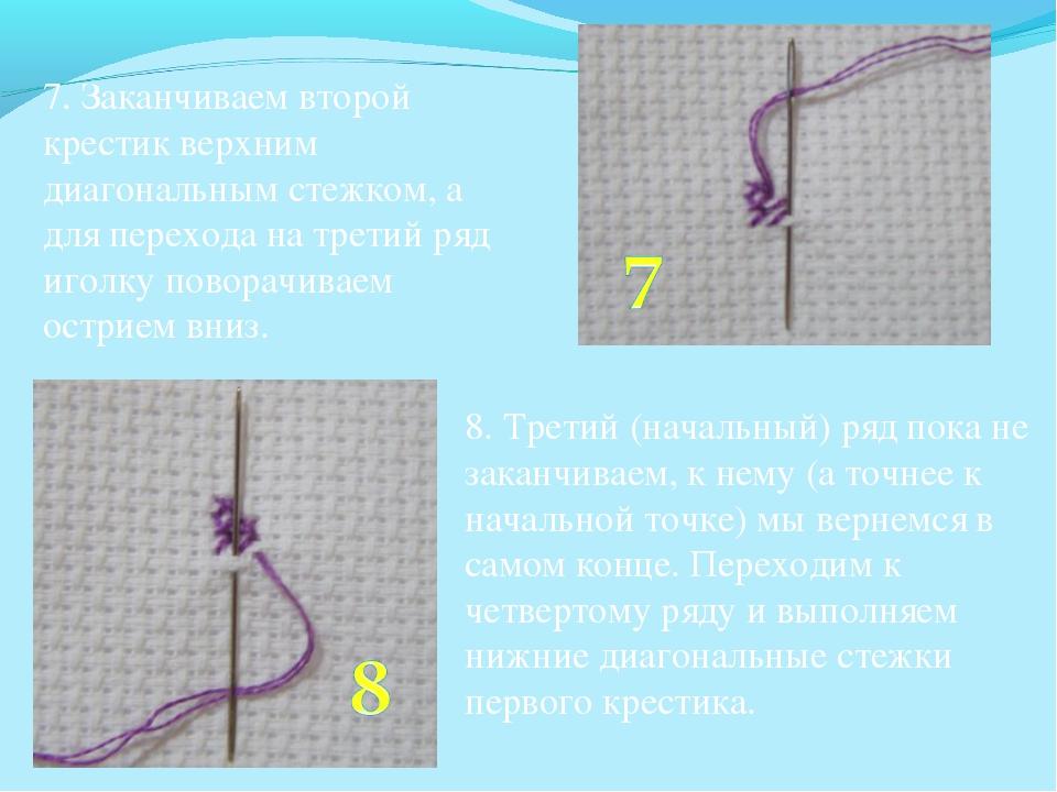 7. Заканчиваем второй крестик верхним диагональным стежком, а для перехода н...