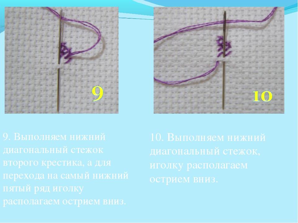 10. Выполняем нижний диагональный стежок, иголку располагаем острием вниз. 9...