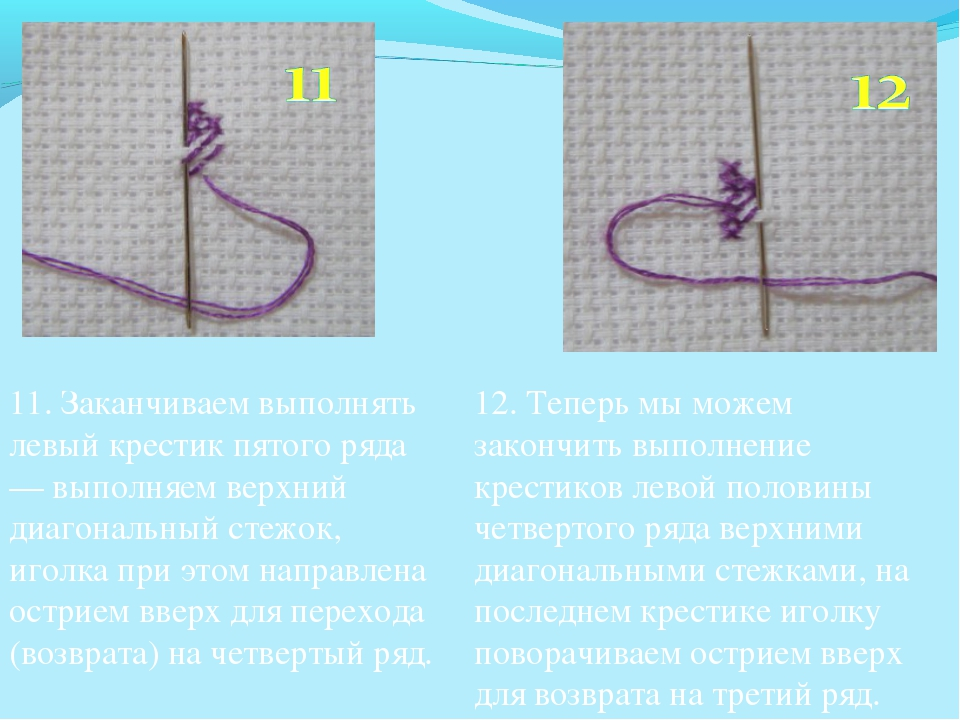 11. Заканчиваем выполнять левый крестик пятого ряда — выполняем верхний диаг...