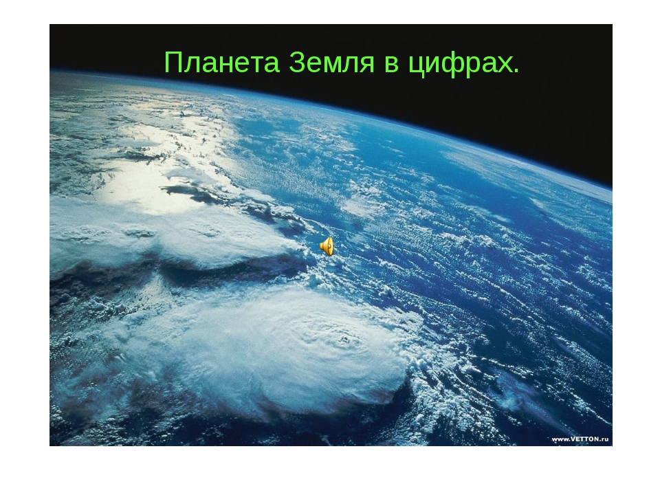 Планета Земля в цифрах.