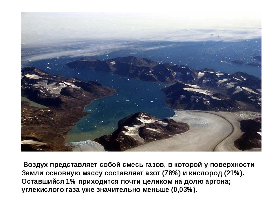 Воздух представляет собой смесь газов, в которой у поверхности Земли основну...