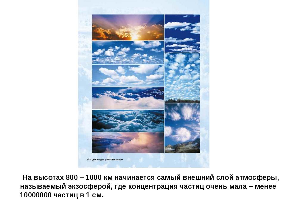 На высотах 800 – 1000 км начинается самый внешний слой атмосферы, называемый...