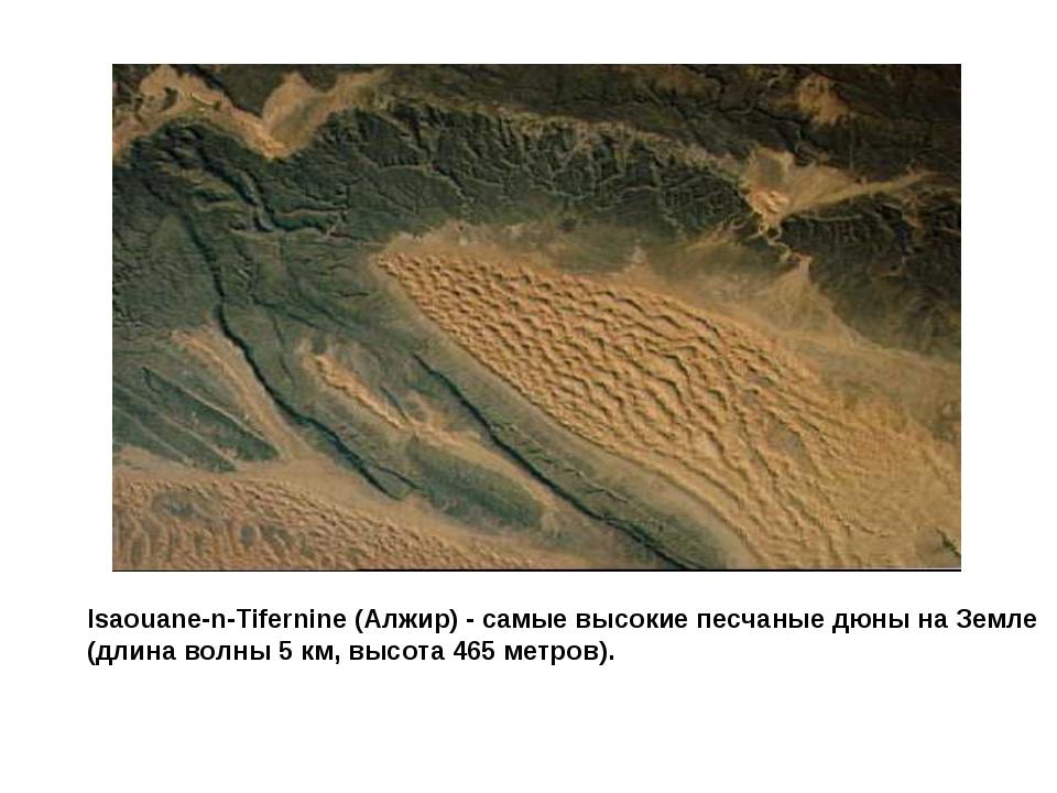 Isaouane-n-Tifernine (Алжир) - самые высокие песчаные дюны на Земле (длина во...