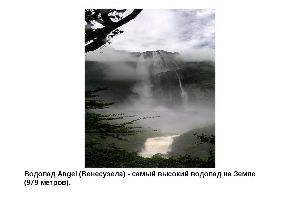 Водопад Angel (Венесуэела) - самый высокий водопад на Земле (979 метров).