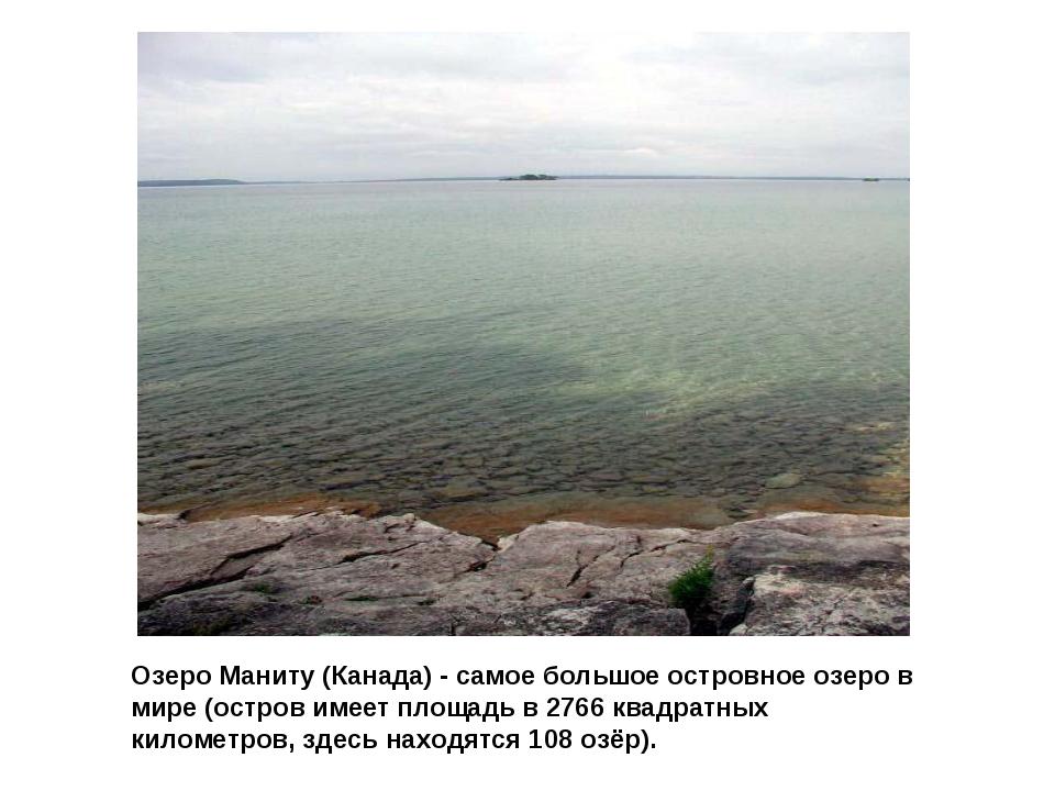 Озеро Маниту (Канада) - самое большое островное озеро в мире (остров имеет пл...