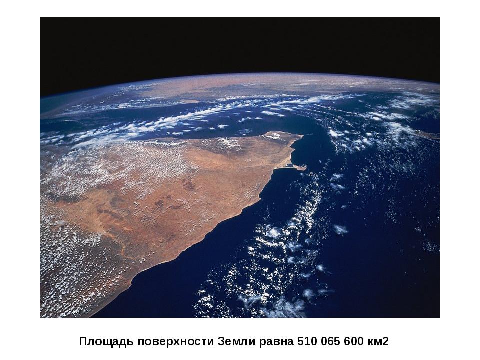 Площадь поверхности Земли равна 510 065 600 км2