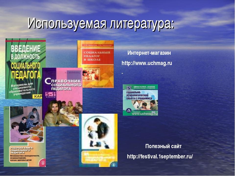 Используемая литература: http://www.uchmag.ru http://festival.1september.ru/...