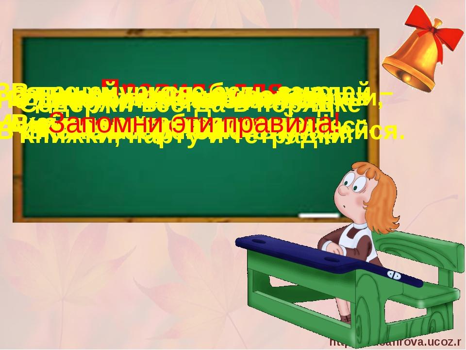 Вставайте дружно всякий раз Когда учитель входит в класс. Правила для первокл...
