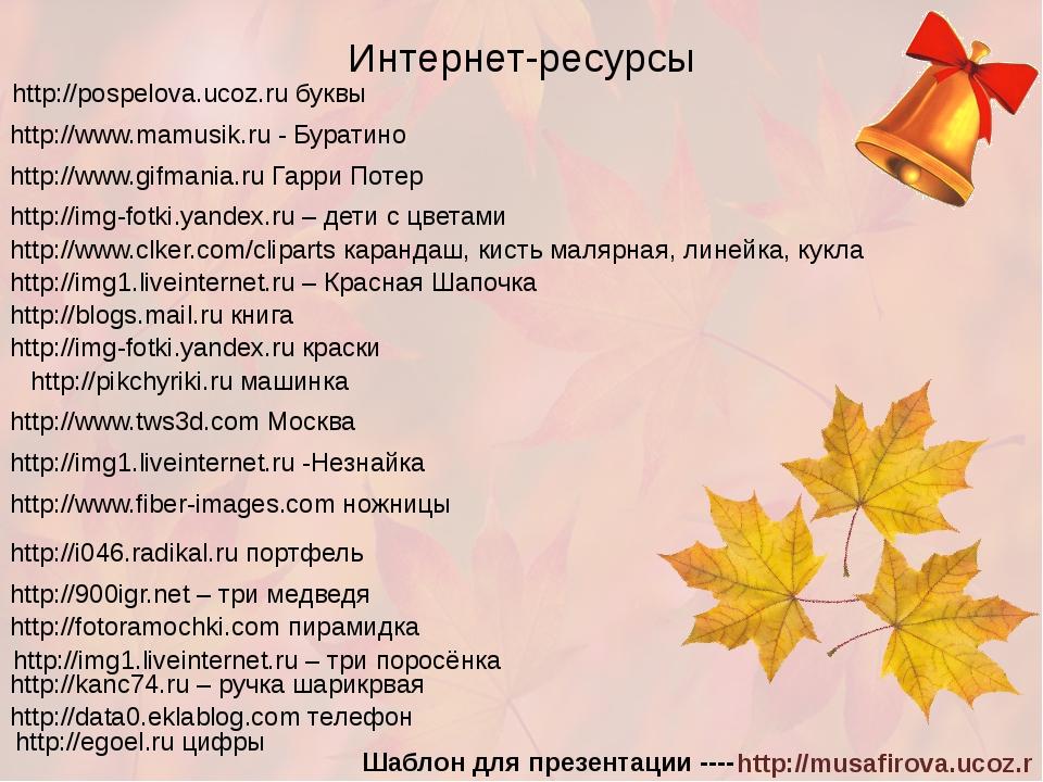 Интернет-ресурсы http://img-fotki.yandex.ru – дети с цветами http://img1.live...