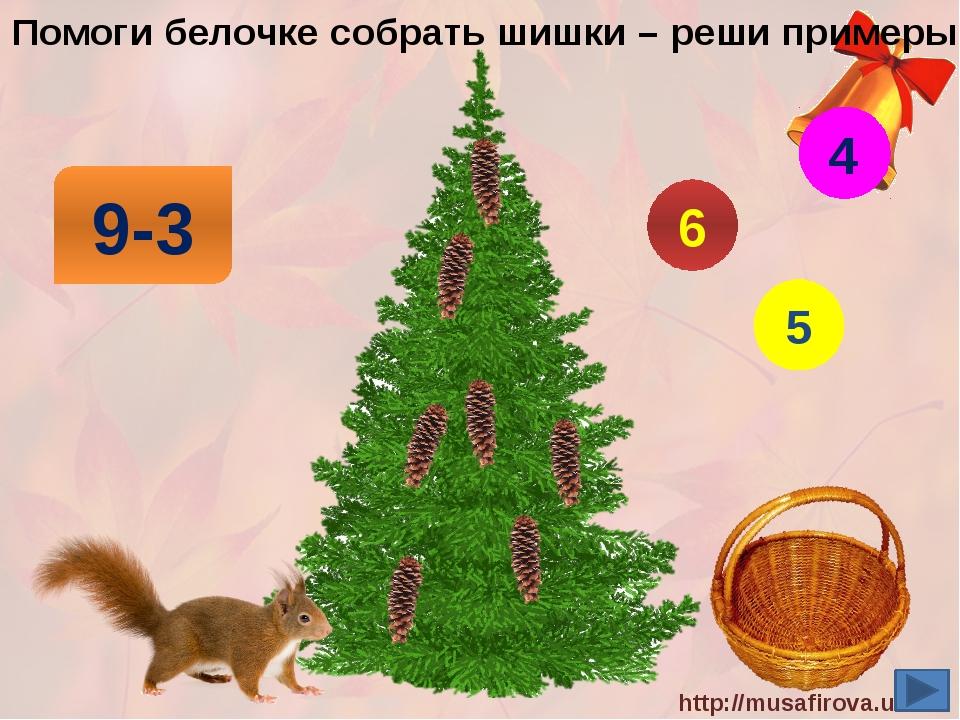 Помоги белочке собрать шишки – реши примеры! 9-3 4 6 5 http://musafirova.ucoz...