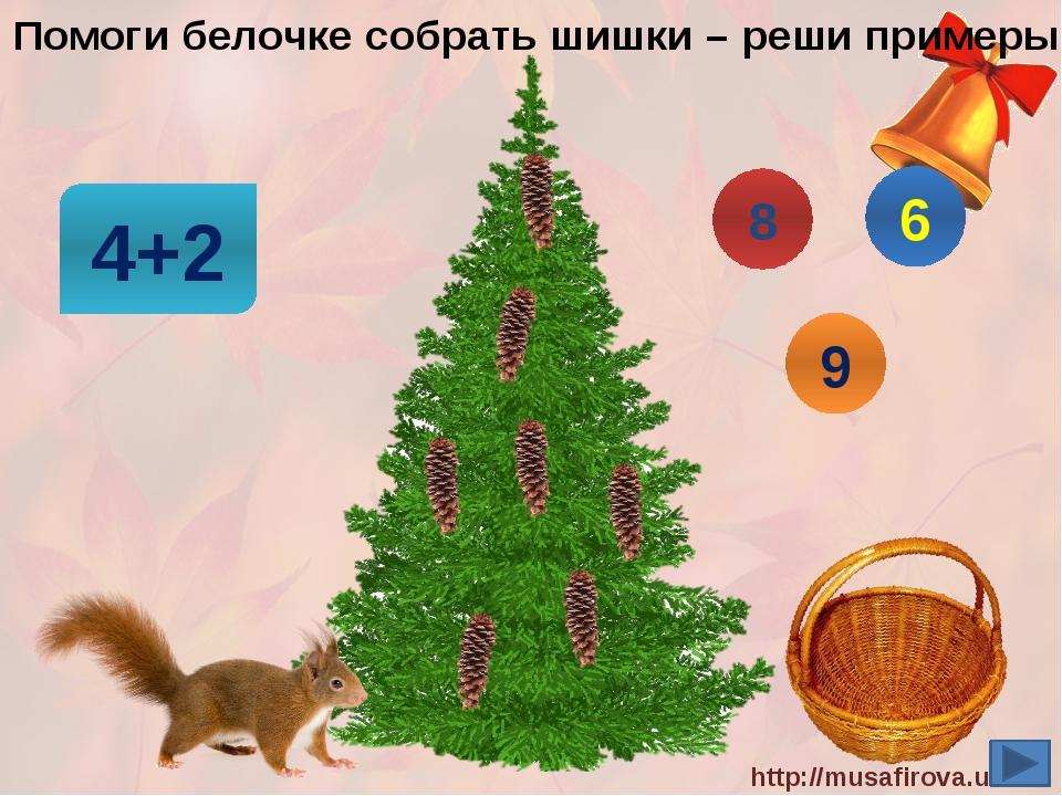 Помоги белочке собрать шишки – реши примеры! 4+2 9 6 8 http://musafirova.ucoz...