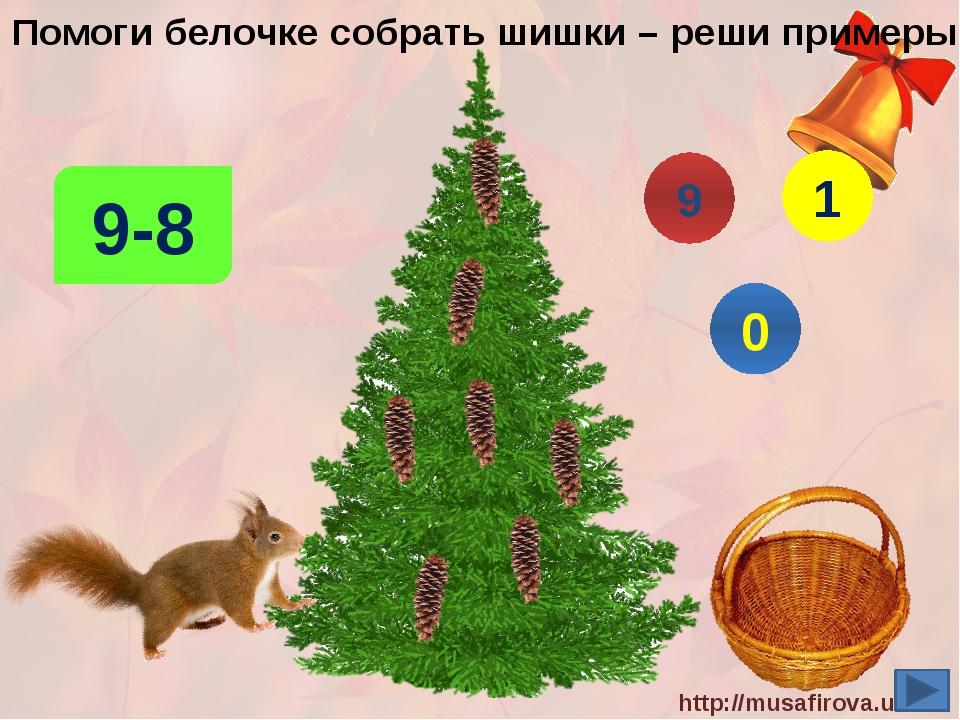 Помоги белочке собрать шишки – реши примеры! 9-8 0 1 9 http://musafirova.ucoz...