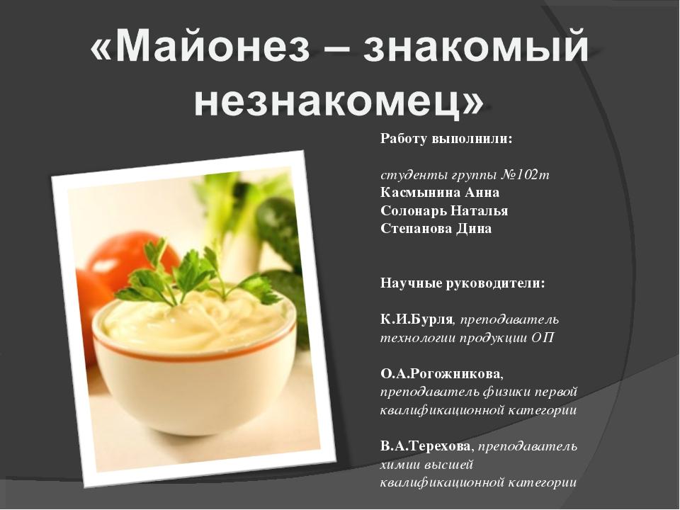 Работу выполнили: студенты группы №102т Касмынина Анна Солонарь Наталья Степа...