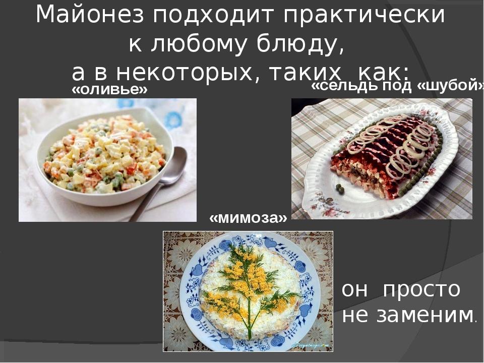 Майонез подходит практически к любому блюду, а в некоторых, таких как: «оливь...