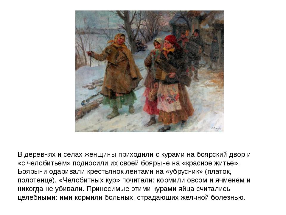 В деревнях и селах женщины приходили с курами на боярский двор и «с челобитье...