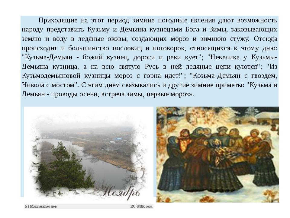 Приходящиена этот период зимние погодные явления дают возможность народу пред...