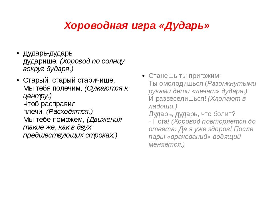 Хороводная игра «Дударь» Дударь-дударь, дударище,(Хоровод по солнцу вокруг д...