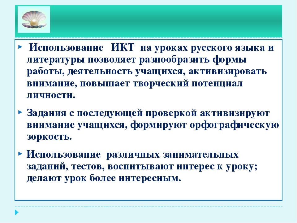 Использование ИКТ на уроках русского языка и литерату...