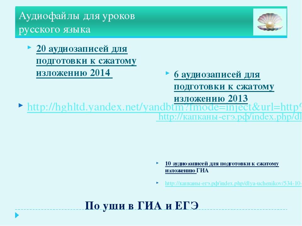 Аудиофайлы для уроков  русского языка 20 аудиозаписей для подготовки к сжато...
