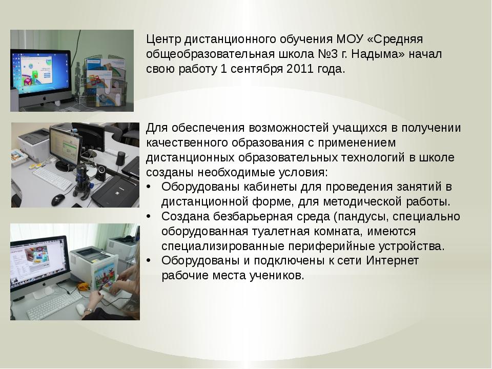 Центр дистанционного обучения МОУ «Средняя общеобразовательная школа №3 г. Н...